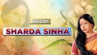 HITS OF SHARDA SINHA { शारदा सिंहा  } [ Bhojpuri Video Songs Collection Jukebox ] 2016