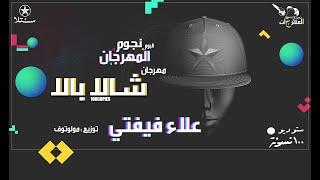 شالا بالا - علاء فيفتي - البوم نجوم المهرجان - ١٠٠نسخة