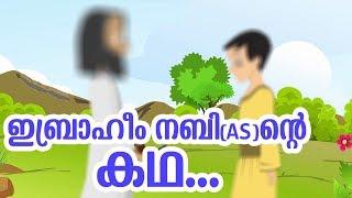 ഇബ്രാഹീം നബി (AS) പ്രവാചക ചരിത്രം  #Quran Stories Malayalam   Animation Cartoon For Children 4K