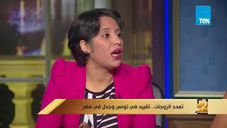 رأي عام -  إلهام سويبجي: هذه أسباب إصدار قانون عدم تعدد الزوجات في تونس