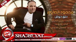 محمود الصاوى اغنية حلق حوش توزيع مصطفى السويفى 2018 على شعبيات