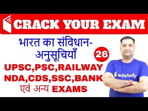 Xxx Mp4 6 00 PM Special General Knowledge By Rajendra Sir Schedules Of Indian Constitution 3gp Sex