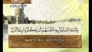 القرآن الكريم الجزء الاول الشيخ ماهر المعيقلي Holy Quran Part 1 Sheikh Al Muaiqly