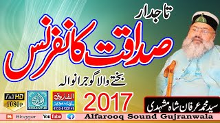 Sadeeq Akbar Confrans Peer Sayeed Irfan Shah 13 04 2017 Meher Bago Wala Gala