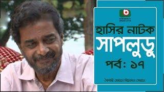 Bangla Hasir Natok | Shap Ludu | EP 17 | Faruk Ahmed, Badhon,  A K M Hasan | Bangla New Natok