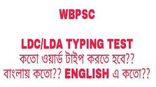 WBPSC : LDA/LDC EXAM TYPING TEST.... কত WORD TYPE করতে হবে?? #Education