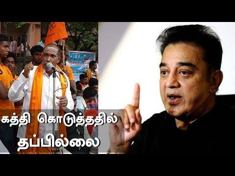 Xxx Mp4 Kamal Will Face Serious Consequences Controversial Phone Voice Of Hindu Maha Sabha Leader 3gp Sex