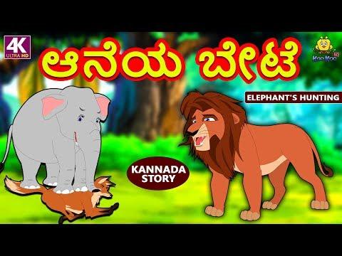 Xxx Mp4 Kannada Moral Stories For Kids ಆನೆಯ ಬೇಟೆ Elephant S Hunting Kannada Fairy Tales Koo Koo TV 3gp Sex
