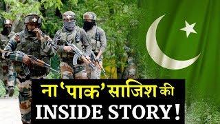 सीमा पर 4 जवान शहीद : पाकिस्तानी साजिश का पर्दाफाश ! INDIA NEWS VIRAL