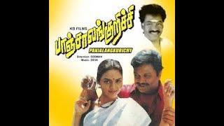 Panchalankurichi Full H D Movie ||பாஞ்சாலங்குறிச்சி || Prabhu,Madhubala,Super Hit Tamil Movie