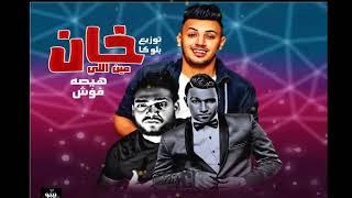 مهرجان مين اللي خان  غناء هيصه شبح الزتون و احمد فؤش   توزيع بلوكا ريمكس 2018