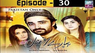 Pyarey Afzal Ep 30 - ARY Zindagi Drama
