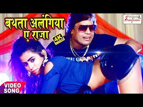 Xxx Mp4 Mohan Rathore का पहला सबसे बड़ा हिट गाना बथता अलंगिया ए राजा SanjivaniMusic 3gp Sex
