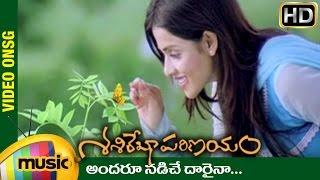 Sasirekha Parinayam Telugu Movie   Andharu Nadiche Dharaina Video Song   Tarun   Genelia