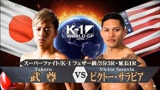 20170422 K 1 W GP 2017 JP ~フェザー級 武尊 vs ビクトー・サラビア