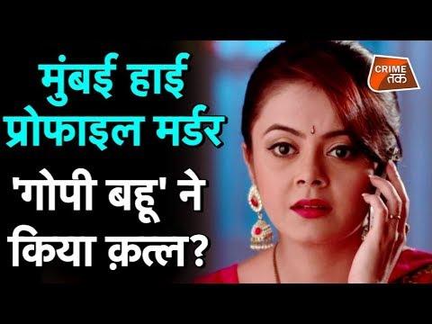 Xxx Mp4 TV SERIAL ACTRESS GOPI BAHU और BJP नेता ने किया सनसनीख़ेज़ क़त्ल Crime Tak 3gp Sex