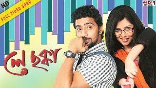Saba Rabba Shiba Roo | Ley Chakka | Romantic Song | Eskay Movies