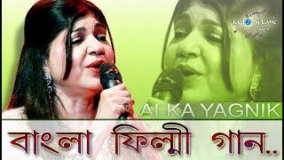 Bengali Bollywood Songs of Alka Yagnik • Vol. 1