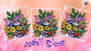 Arabic  اللغة العربية زهور صباح الخير تحية فيديو للجميع الجميع