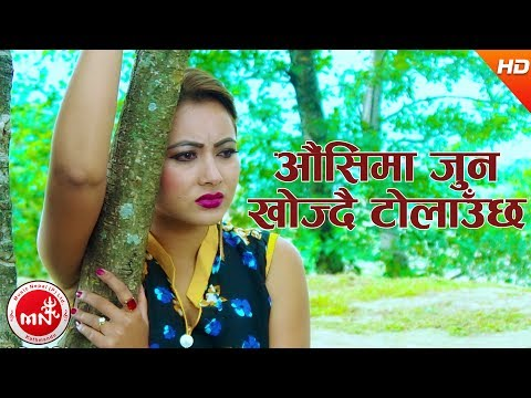 Aausima Joon Herdai Tolauchhu - Ajay Nepali & Sunita Pariyar Ft. Manjita KC | New Nepali Lok Dohori