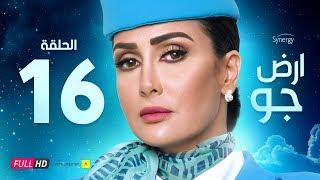 أرض جو - الحلقة 16 السادسة عشر - بطولة غادة عبد الرازق   Ard Gaw - Ep 16