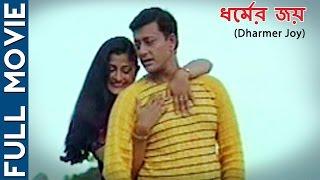 Dharmer Joy (HD)– Superhit Bengali Movie – Sidhant | Ushasree | Anita Das