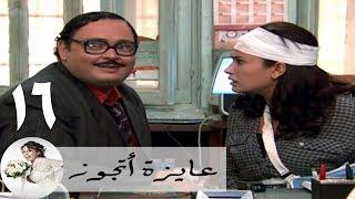 مسلسل عايزة اتجوز - الحلقة 16 | هند صبري - عزمي شرارة - أحمد رزق
