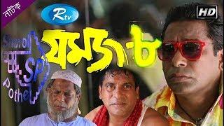 rel line body dibo matha dibo na || Jomoj 8 most Funny Song by moaharraf karim