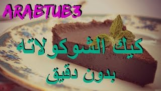 طريقة عمل كيك الشوكولاته بدون دقيق - ArabTub3