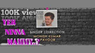 Yer ninna mummy || Album video song HD ||Lyric☆Yogish An Adakalakatte ||Singer☆Monish Kumar Pavoor