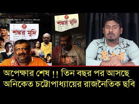 Xxx Mp4 আসছে আবার একটি রাজনৈতিক ছবি Shankar Mudi Trailer Not A Review Aniket Chattopadhyay 3gp Sex