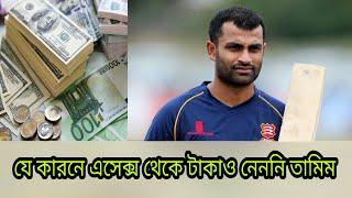 সততার নজির রাখলেন তামিম। এসেক্সের টাকা দিয়ে যা করলেন তামিম ইকবাল। জানলে অবাক হবেন | Cricket News.