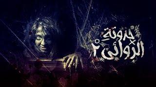 حدوتة الروائي 2 | قصص رعب مع محمد خيري