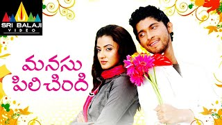 Manasu Pilichindi | Telugu Latest Full Movies | Kiran, Suhasini, Sarath Babu