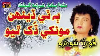 Ba Trey Deehen Te Munkhey - Fozia Soomro - Sindhi Hits Old Song - Tp Sindhi