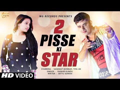 Xxx Mp4 2Pisse Ki Star New Haryanvi Song 2018 Bittu Sorkhi Haryanvi Dj Song Haryanvi Songs Haryanvi 3gp Sex