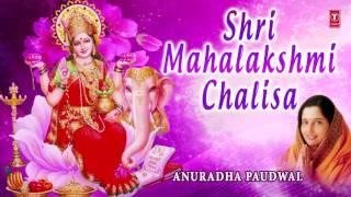 DEEPAWALI 2016 SPECIAL I Shri Mahalakshmi Chalisa By Anuradha Paudwal I Full Audio Song I Art Track