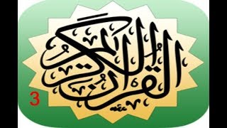 الجزء الثالث - الشيخ أ.د. سعود بن إبراهيم الشريم -