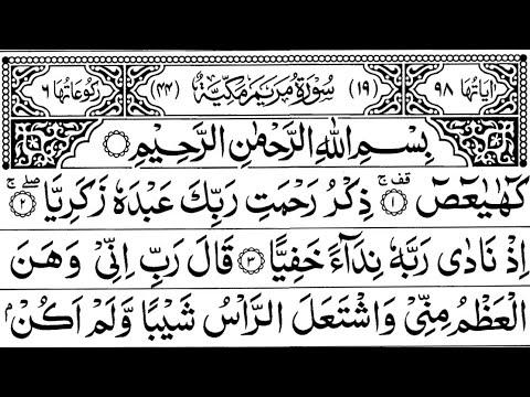 Xxx Mp4 Surah Maryam Full By Sheikh Shuraim With Arabic Text HD سورة مريم 3gp Sex