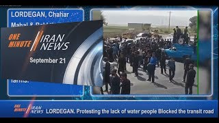 One Minute Iran News, September 21, 2018