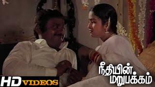 Ye Pulla... Tamil Movie Songs - Neethiyin Marupakkam [HD]