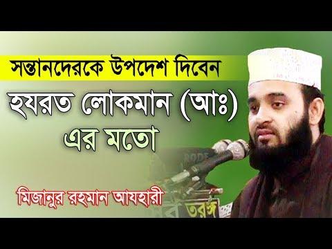 Xxx Mp4 সন্তানেরকে উপদেশ দিবেন হযরত লোকমান আঃ এর মতো। Mizanur Rahman Azhari Rose Tv24 3gp Sex