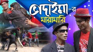 Bangla Comedy - Vadaimar Maramari | ভাদাইমার মারামারি | দুধ নষ্ট ১ কেজি | Tarchera Vadaima