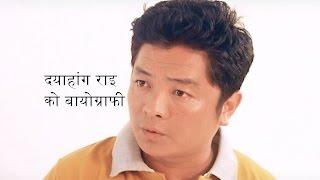 दयाहांग राइ को बायोग्राफी || Biography of Dayahang Rai