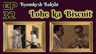 Byomkesh Bakshi: Ep#32 - Lohe Ka Biscuit