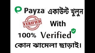 How to Create and Verified Payza Account In Bangla! [Bangla Tutorial]