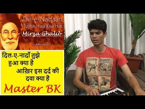 Xxx Mp4 Mirza Ghalib S GHAZAL दिल ए नादाँ तुझे हुआ क्या है New Composition By Master BK SPW 3gp Sex