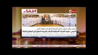الحياة في مصر مانشيتات الصحف حول لقاء الرئيس السيسي مع المجلس الأعلي للشرطة