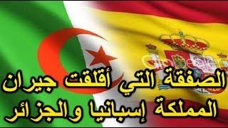 الصفقة التي أقلقت جيران المملكة اسبانيا والجزائر