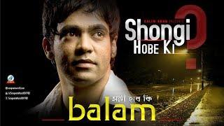 Balam - Shongi Hobe Ki - New Lyric Video 2017